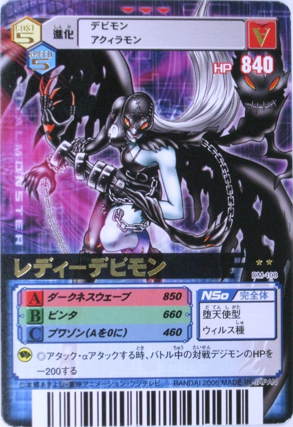 Megahouse GEM LadyDevimon Announced, Updated w/ Full ...