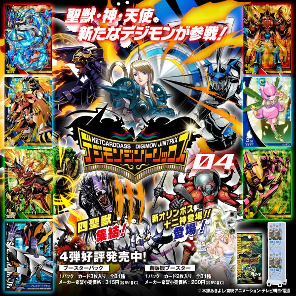 Digimon Jintrix Jintrix4_poster