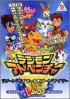 Bandai official Digimon Adventure Anode & Cathode Tamer Strategy Guidebook (V-Jump)