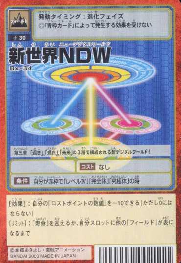Conhecendo - O Anticorpo X e o Novo Mundo Digital Bx-34