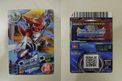 Ve beklenen haber; Digimon 6. Sezon Yayın Duyurusu!! - Sayfa 4 Xroswarssuperdigicataisen_samplecard