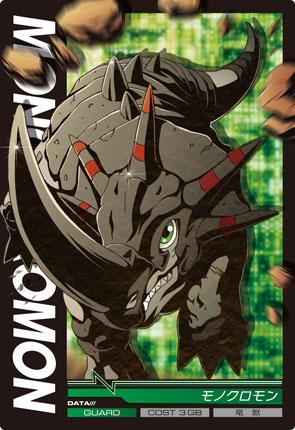 [Black Agumon/Monochromon] Djt-1-007_front