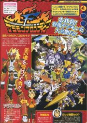 Digimonfrontier vjump 1.jpg
