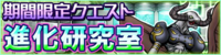 Digimon collectors cutscene 15 banner.png