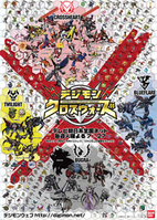 Digimon Xros Wars Big Digimon Collection Poster.png