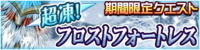Digimon collectors cutscene 19 banner.png