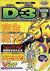 Bandai official D-3 VERSION 3-Digimon Detect & Discover (V-Jump)