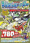 Digital Monster Card Game Strongest Tamers Book