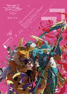 Digimon Adventure tri. Chapter 5 poster