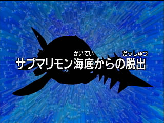 "サブマリモン海底からの脱出 (""Submarimon's Escape from The Bottom of the Sea "")"