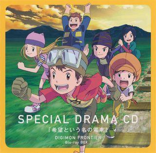 Given Drama Cd 1