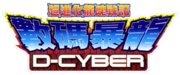 Dcyber logo.png