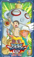 Digimon adventure 02 DVDbox 9.jpg