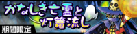 Digimon collectors cutscene 40 banner.png