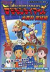 Digimon Tamers Encyclopedia The Final Act
