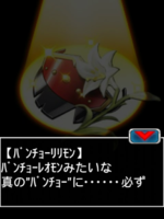 Digimon collectors cutscene 69 38.png