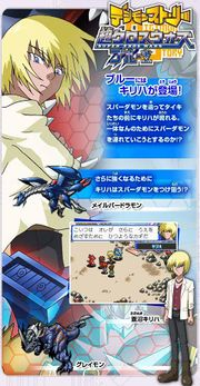 Digimon story super xros wars promo art kiriha.jpg