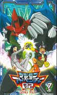 Digimon adventure 02 DVDbox 7.jpg