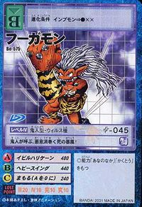 Casa Digimon - Página 2 200px-Bo-575
