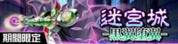Digimon collectors cutscene 66 banner.png