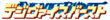 Digiviceburst logo.png