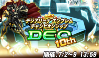 Digimon collectors cutscene 75 banner.png