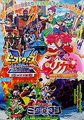 1999 summer toei anime fair poster.jpg