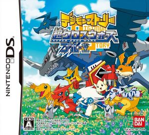 Digimon Story: Super Xros Wars Blue Box Art