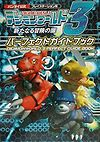 Digimon World 3: The Door of A New Adventure - Perfect Guidebook