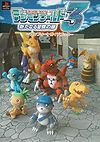 Digimon World 3: The Door of A New Adventure - Complete Guidebook