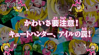 "かわいさ要注意!キュートハンター、アイルの罠! (""Beware of the Cuteness! The Cute Hunter, Airu's Trap! {{{transjp2}}}"")"