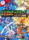 Digital Monster and Playbook: Battle Terminal 5 + 6 & Card Games Alpha Savers Attack & Digimon Twin Book