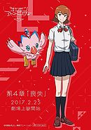 Digimon Adventure tri. Chapter 4 poster