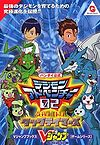 Bandai official Digimon Adventure 02: Tag Tamers Strategy Guidebook (V-Jump)