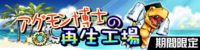 Digimon collectors cutscene 70 banner.png