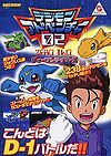 Digimon Adventure 02: D-1 Tamers Strategy Guidebook