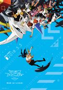 Digimon Adventure tri. Chapter 6 poster