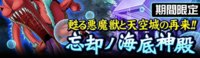 Digimon collectors cutscene 34 banner.png