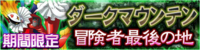 Digimon collectors cutscene 21 banner.png