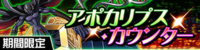 Digimon collectors cutscene 41 banner.png