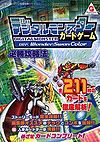 Digimon Digital Monster Card Game Victory Strategy Book