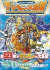 Digimon Zukan - Digital World Research White Paper (Digital Monster Strategy Guide Series)