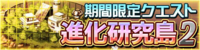 Digimon collectors cutscene 9 banner.png