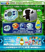 Digivice ver15 Original Info8.jpg