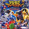Digimon Adventure Collection