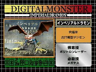 ~!موضوع لآ يفوتكم تقرير عن الأندماجات التي تحقق بالجزء الأول و الثاني!~ 320px-Digimon_analyzer_zt_imperialdramon_jp