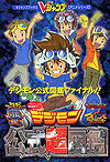 TV Anime & Movie anime Digimon Official super Picture Book (V-Jump)
