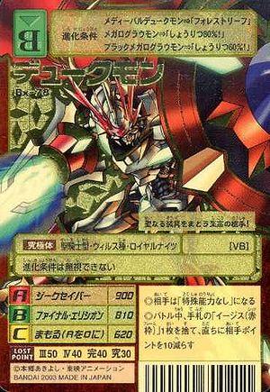 Bx-78 - Wikimon - The #1 Digimon wiki