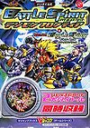 Bandai official Battle Spirit Digimon Frontier & Ver. 1.5 - Swan Crystal WonderSwan Color - Supported version (V-Jump)