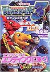 Bandai official Digimon World 3: The Door of A New Adventure - Perfect Guidebook (V-Jump)